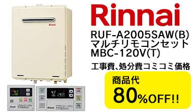 RUF-A2005SAW(B) マルチリモコンセットMBC-120V(T)
