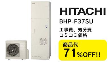 BHP-F37SU