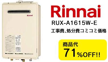 RUX-A1615W-E