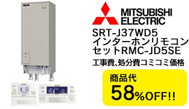 SRT-J37WD5 インターホンリモコンセットRMC-JD5SE