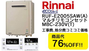 RUF-E2005SAW(A) マルチリモコンセットMBC-230V(T)