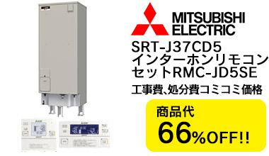 SRT-J37CD5 インターホンリモコンセットRMC-JD5SE