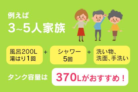 3〜5人家族