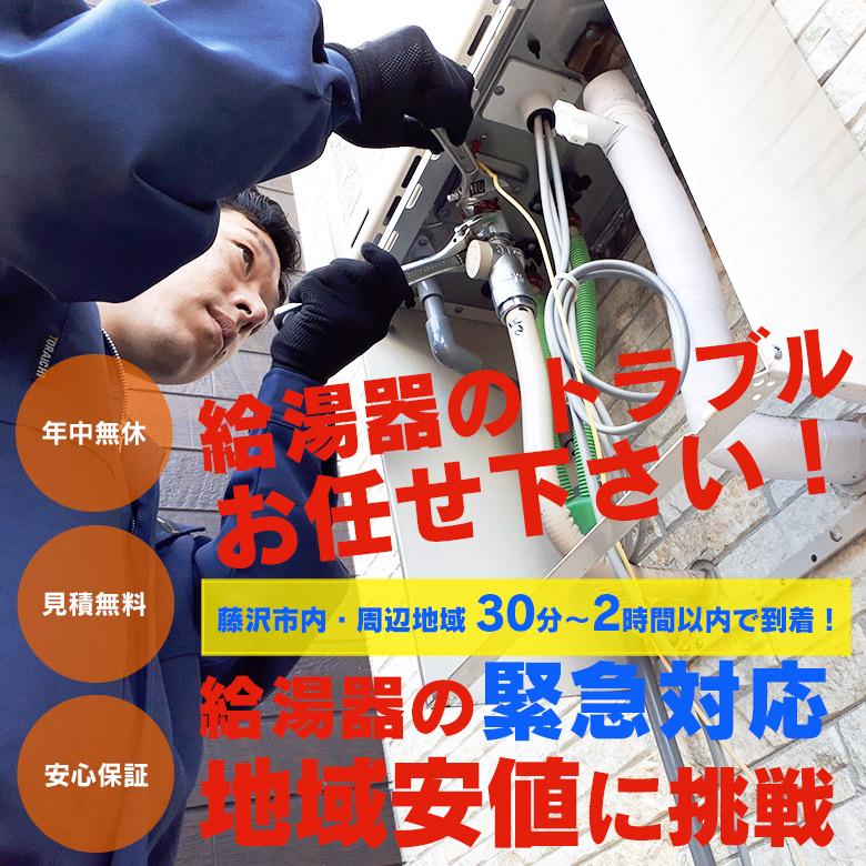 藤沢市周辺エリアのガス給湯器・電気温水器・エコキュート交換| 株式会社内藤商事